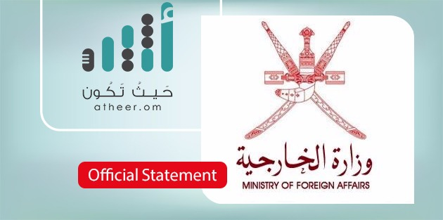 Photo of Ministry of Foreign Affairs condemns Egypt attack