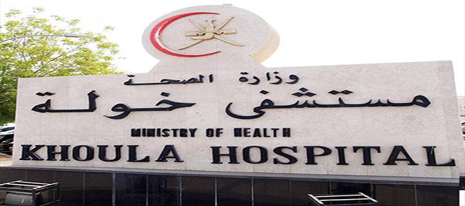 Photo of منهجية جديدة في مستشفى خولة لتبسيط الإجراءات