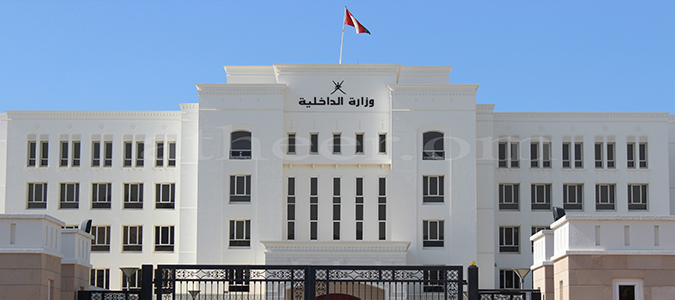 Photo of الداخلية تحدد موعد انتهاء تقديم طلبات الترشح لعضوية الشورى