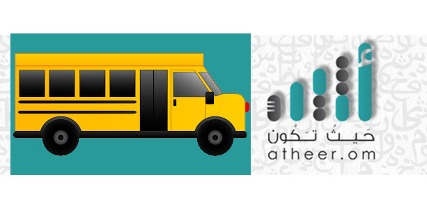 Photo of بعد وفاة طفل فيها: الحكم بسجن سائق حافلة مدرسية