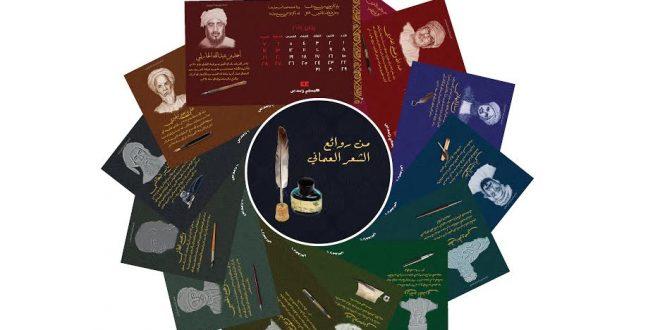 كيمجي رامداس تكرّم الشعراء العمانيين في التقويم السنوي لعام 2017م