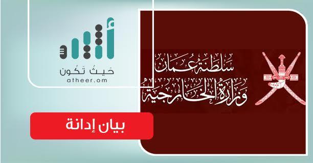 السلطنة تدين المخطط الإرهابي لاستهداف الحرم المكي