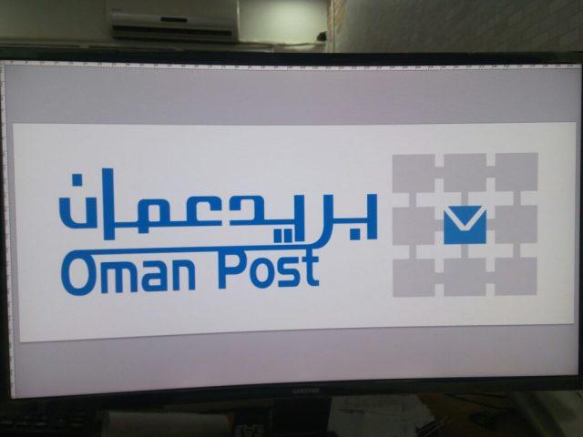 Photo of 98% نسبة التعمين في بريد عمان ومسؤول يوضح