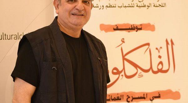 """عبد الكريم جواد لـ """"أثير"""": ينبغي توظيف الموروث الشعبي بقالب حداثي"""
