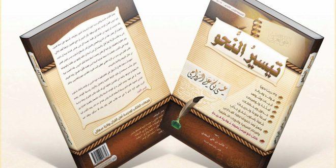 """كتابُ جديد لـ """" تيسير النحو"""""""