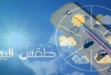 Photo of أمطار وضباب في توقعات الطقس اليوم