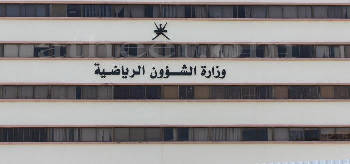 وزارة الشؤون الرياضية