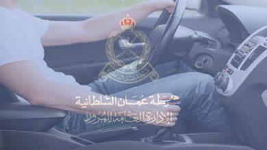 Photo of الشرطة تستجيب لمطالبات حول رخصة السياقة وتحدد موعد التطبيق