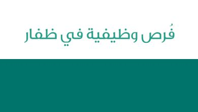 Photo of فُرص وظيفية في ظفار ومسؤول يؤكد: الأجور تتناسب مع جميع المؤهلات
