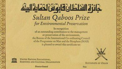 Photo of في #يوم_البيئة_العماني: تعرّف على جائزة السلطان قابوس لحماية البيئة