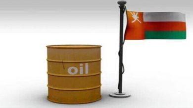 Photo of نفط عمان يتراجع دون 60 دولارًا