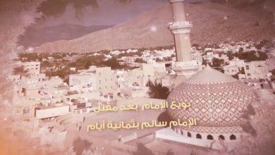 Photo of شخصيات حكمت عمان: الشخصية الثامنة والعشرون: الإمام محمّدبن عبدالله الخَلِيلي