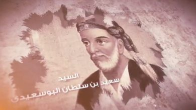 Photo of شخصيات حكمت عمان: الشخصية الرابعة والعشرون: السيد سعيدبن سلطان البوسعيدي