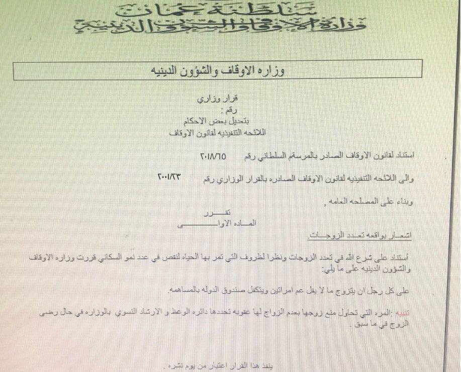 نموذج تصريح الزواج من الخارج سلطنة عمان