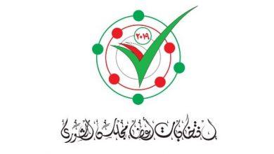Photo of الداخلية تواصل استقبال  طلبات الترشح للشورى