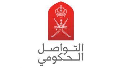 """Photo of """"التواصل الحكومي"""" يصدر إيضاحات حول القوانين الأربعة التي صدرت المراسيم السلطانية حولها"""