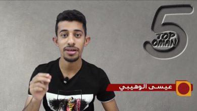 Photo of شركة توقّع عقدًا مع شاب عُماني لرعاية برنامجه اليوتيوبي