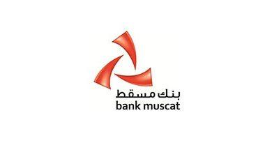 Photo of بنك مسقط يُحذّر من رسائل احتيالية