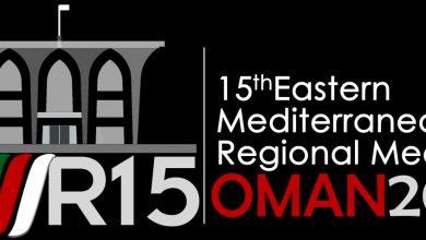 Photo of لأول مرة بالسلطنة: عقد الاجتماع الإقليمي الـ 15 لدول شرق المتوسط للاتحاد الدولي لجمعيات طلبة الطب