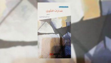 Photo of محمد الهادي الجزيري يكتب: مدارات التأويل