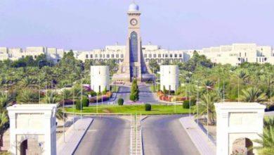 Photo of للعمانيين فقط: وظائف أكاديمية في جامعة السلطان قابوس