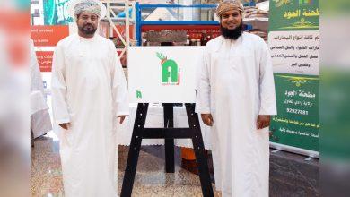 Photo of مركز الزبير يدشن الهوية التجارية والشعار الجديد لمؤسسة مطحنة الجود