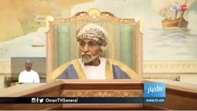Photo of بالفيديو: جلالة السلطان يترأس اجتماع مجلس الوزراء