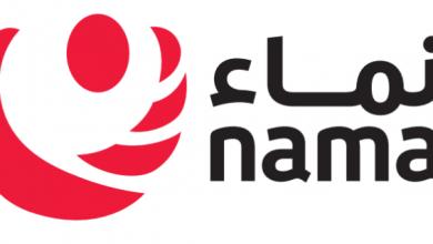 Photo of نماء تبحث فرص الاستثمار في برنامج التخصيص
