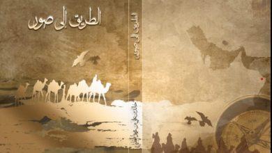 """Photo of """"المشتغلون بالتاريخ"""": الباحث العُماني الذي اهتم بالتاريخ منذ الصغر وتعلّق بالبحر مبكرًا"""