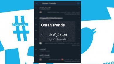 """Photo of يشهد تفاعلًا في """"التويتر العماني"""": ما قصة وسم #مبروك_كومار؟"""