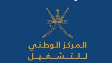 Photo of د.رجب العويسي يكتب: هل سيعيد المركز الوطني للتشغيل قراءة المسار التعليمي للمرحلة؟