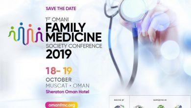 Photo of الجمعة المقبل: انطلاق مؤتمر طب الأسرة الأول