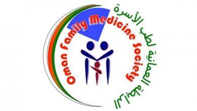 Photo of متى تأسست الرابطة العمانية لطب الأسرة وما هي أهدافها؟!