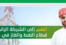 Photo of للعمانيين: فرص وظيفية في تنمية نفط عمان