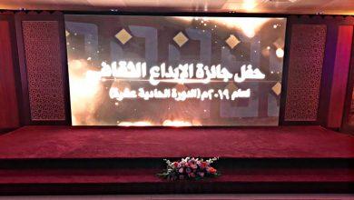 Photo of الإعلان عن الفائزين في جائزة الإبداع الثقافي لعام 2019