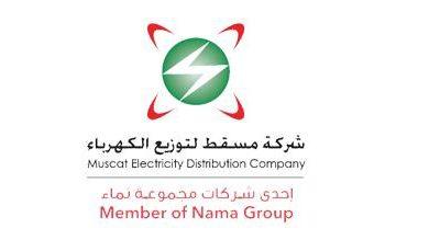 Photo of مجلس إدارة شركة مسقط لتوزيع الكهرباء يناقش أداء الشركة للربع الثالث