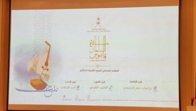 Photo of الإعلان عن الفائزين بجائزة السلطان قابوس للثقافة والفنون والآداب