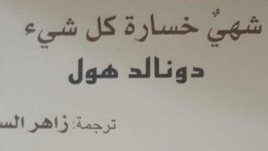 Photo of محمد الهادي الجزيري يكتب: شهيّ خسارة كل شيء