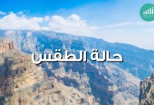 Photo of صفر في جبل شمس: تعرّف على حالة الطقس لليوم