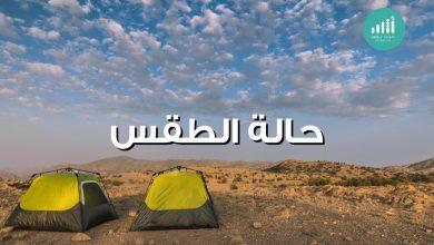 Photo of طقس الجمعة: توقعات بتشكل السحب والضباب