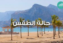 Photo of توقعات بانتشار الغبار وانخفاض درجات الحرارة