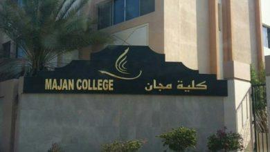 Photo of كلية مجان تعلن عن مجموعة وظائف للأكاديميين العمانيين