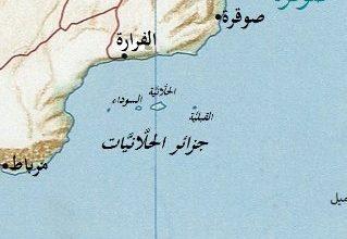 Photo of تفاصيل الجزر التي عادت ملكيتها للسلطنة بعد 113 عامًا من إهدائها