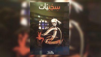 Photo of محمد الهادي الجزيري يكتب: سِجْنّيات