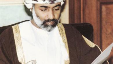 Photo of نماذج من حضور المرأة العُمانية في حوارات السلطان قابوس بن سعيد الصحفية